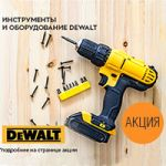 Весенний ЦЕНОПАД на электроинструмент DeWALT!